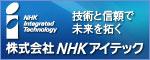 NHKアイテック
