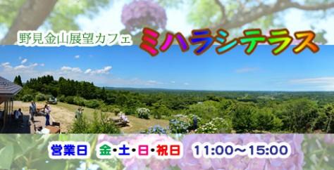 top_miharashi2