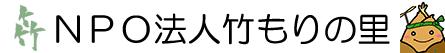 takemorinosato