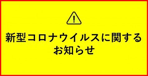 【町HP】新型コロナウイルスに関するお知らせ
