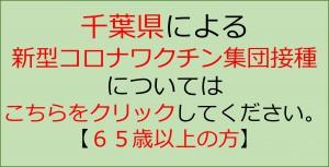 千葉県県営ワクチン接種会場